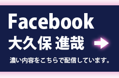 Facebook,大久保 進哉