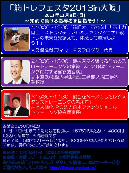 筋トレフェスタ2013in大阪 POPFB